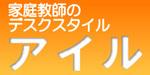 愛知岐阜三重の家庭教師